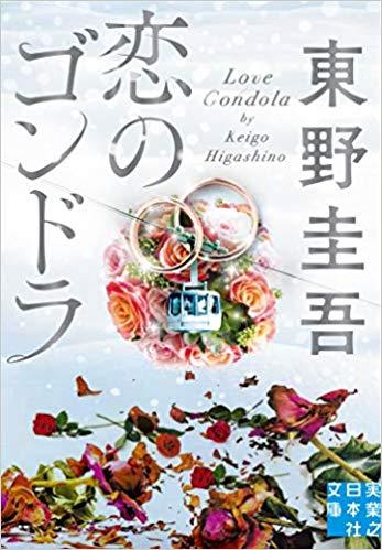 「恋のゴンドラ」のネタバレ&あらすじと結末を徹底解説|東野圭吾