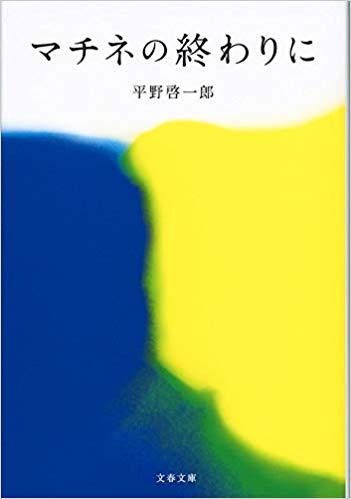 「マチネの終わりに」のネタバレ&あらすじと結末を徹底解説|平野啓一郎