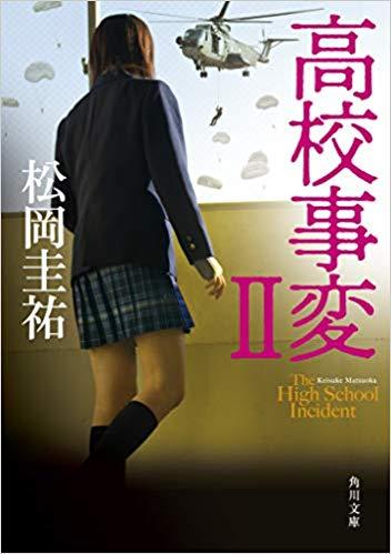 「高校事変 Ⅱ」