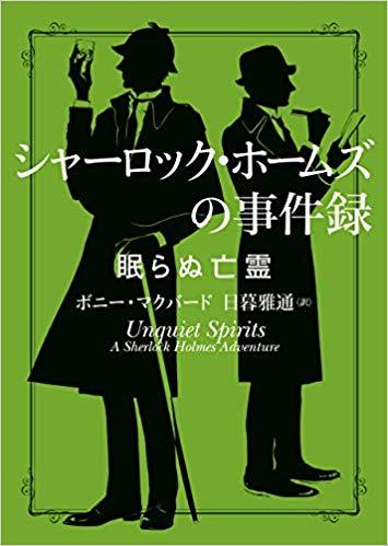 「シャーロック・ホームズの事件簿 眠らぬ亡霊」