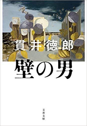 「壁の男」のネタバレ&あらすじと結末を徹底解説|貫井徳郎