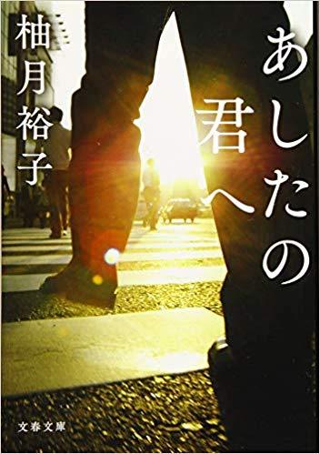 「あしたの君へ」のネタバレ&あらすじと結末を徹底解説|柚月裕子
