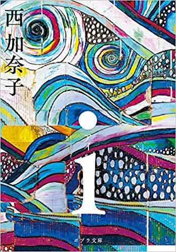 「i」のネタバレ&あらすじと結末を徹底解説|西加奈子
