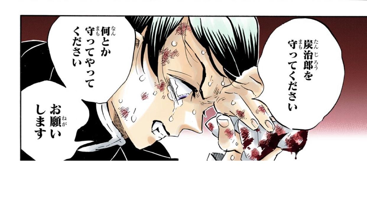 鬼滅の刃第194話、愈史郎の思い