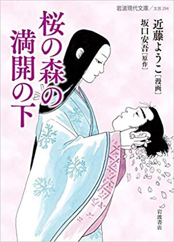 坂口安吾「桜の森の満開の下」