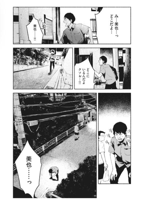 【娘の友達】第31話探し回る晃介