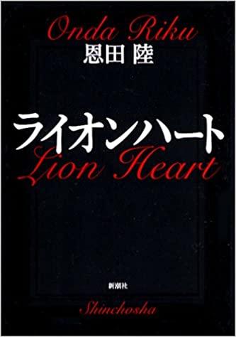「ライオンハート」のネタバレ&あらすじと結末を徹底解説|恩田陸