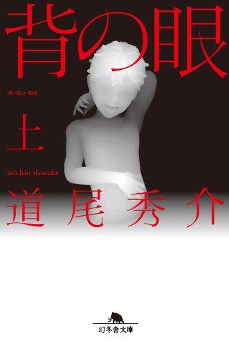 「背の眼【上・下】」のネタバレ&あらすじと結末を徹底解説|道尾秀介