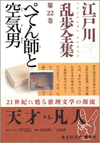 「ぺてん師と空気男」のネタバレ&あらすじと結末を徹底解説|江戸川乱歩