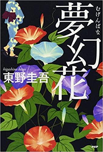 「夢幻花」のネタバレ&あらすじと結末を徹底解説|東野圭吾