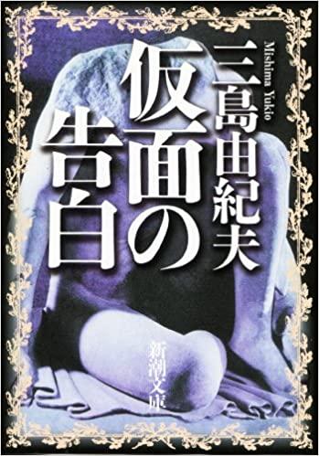 「仮面の告白」のネタバレ&あらすじと結末を徹底解説|三島由紀夫