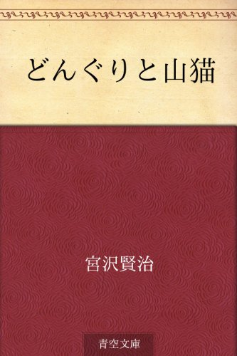 「どんぐりと山猫」のネタバレ&あらすじと結末を徹底解説|宮沢賢治