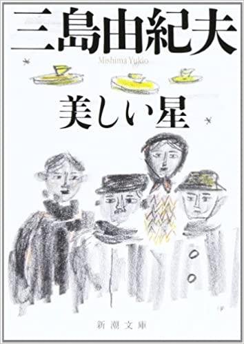 「美しい星」のネタバレ&あらすじと結末を徹底解説|三島由紀夫