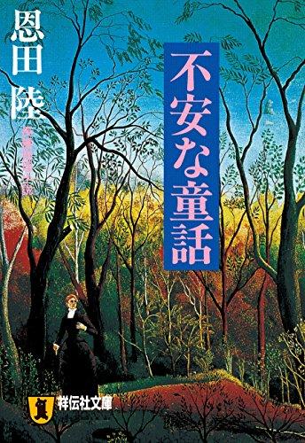 「不安な童話」のネタバレ&あらすじと結末を徹底解説|恩田陸
