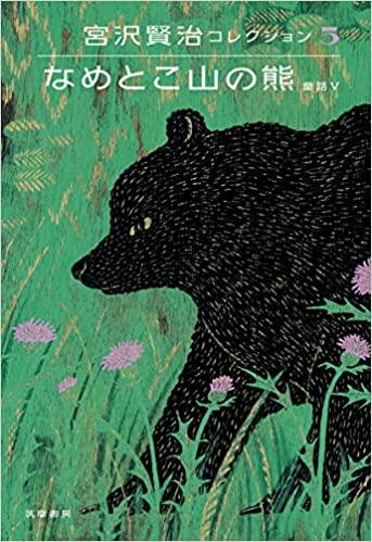 「なめとこ山の熊」のネタバレ&あらすじと結末を徹底解説|宮沢賢治