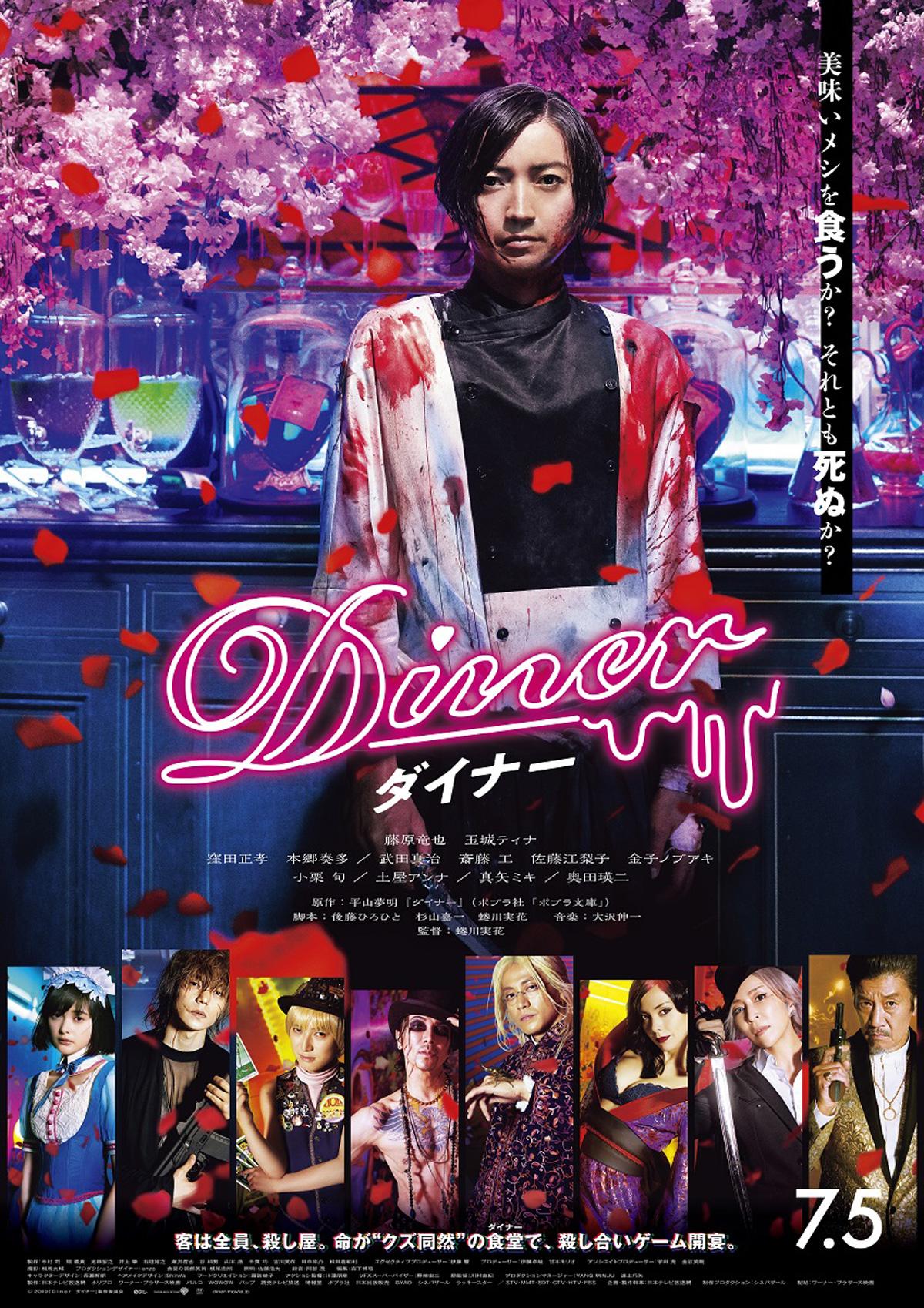 映画 Diner ダイナー