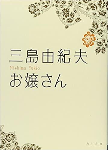お嬢さん 三島由紀夫