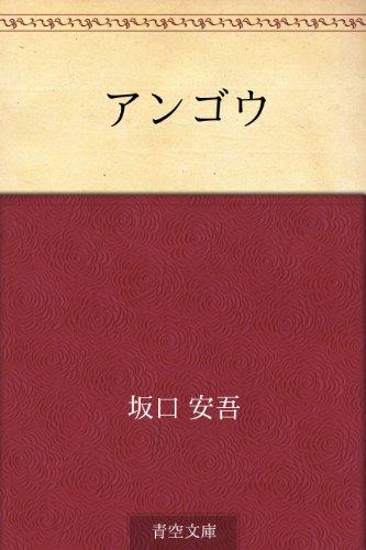 坂口安吾 アンゴウ