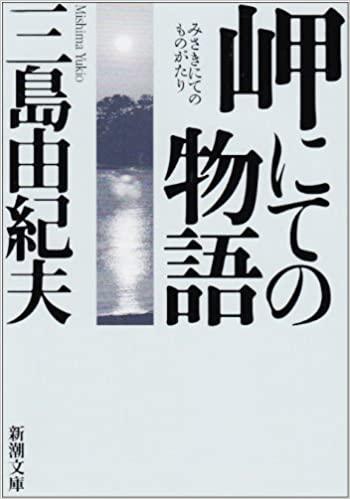 岬にての物語 三島由紀夫