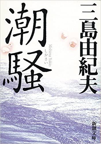 潮騒 三島由紀夫