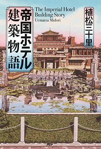 帝国ホテル建築物語
