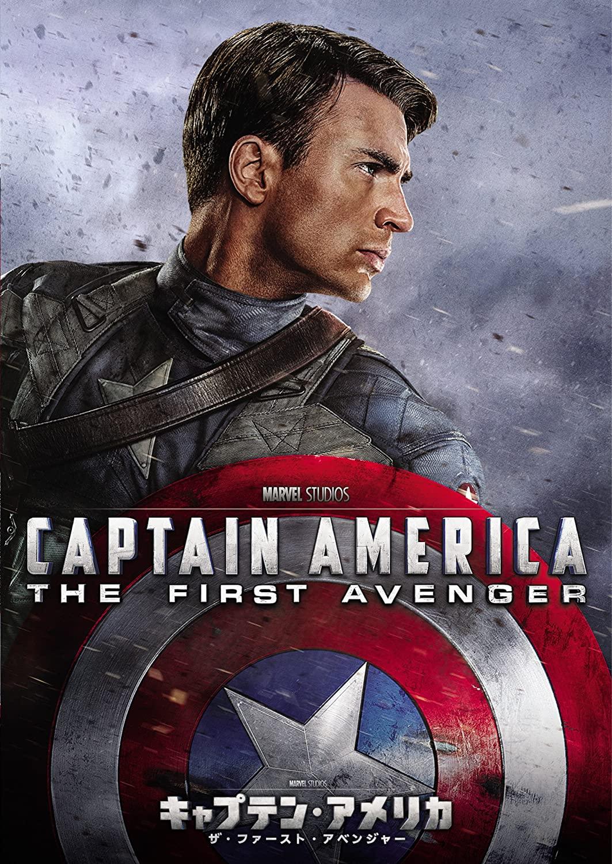 キャプテンアメリカ ザファーストアベンジャー