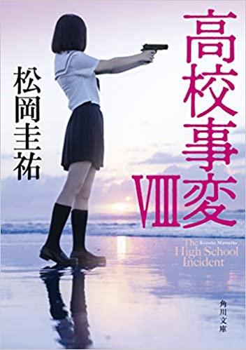 高校事変 VIII