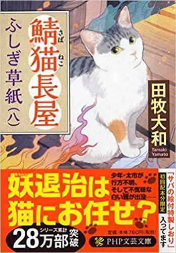 鯖猫長屋ふしぎ草紙(八)