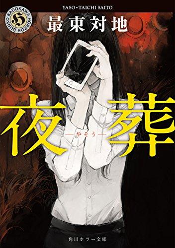 夜葬 (角川ホラー文庫)