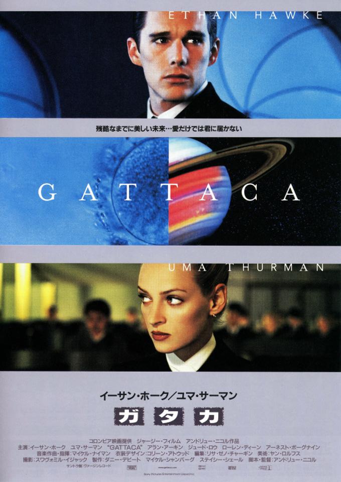 映画「ガタカ」