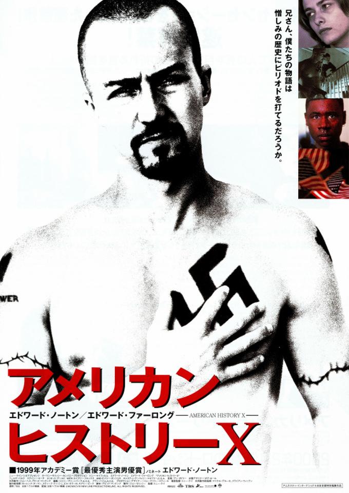 映画 アメリカンヒストリーx