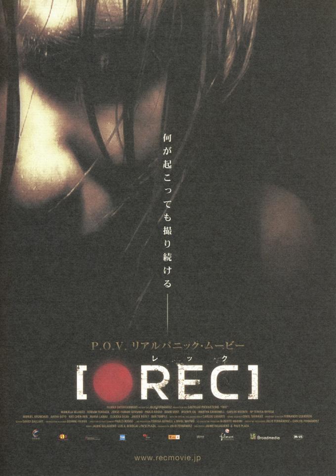 映画 REC