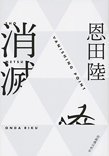 消滅 VANISHING POINT (幻冬舎文庫) | 恩田 陸