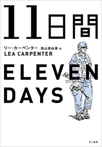 11日間  リー・カーペンター