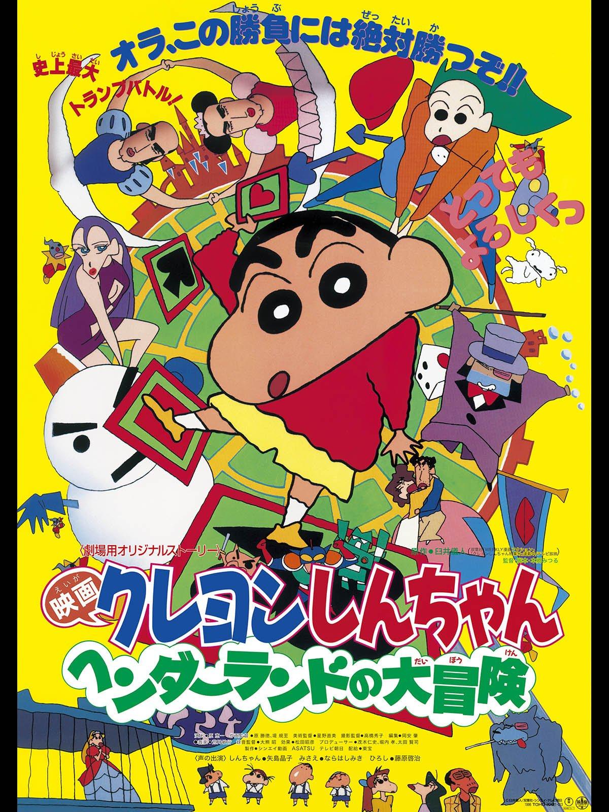 クレヨンしんちゃん 映画 ヘンダーランド