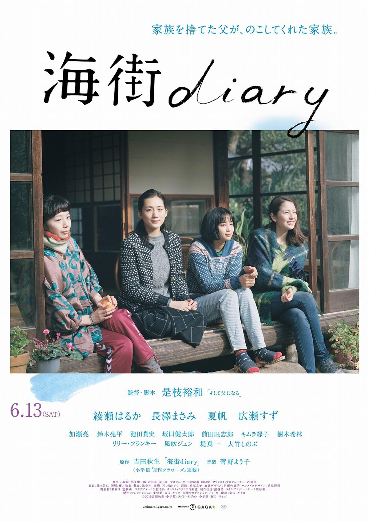 映画 海街diary