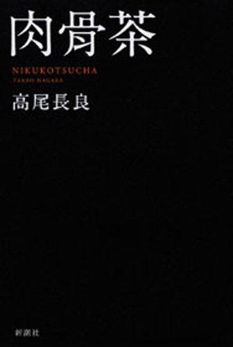肉骨茶 小説