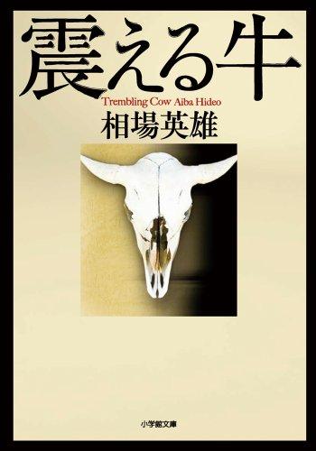 震える牛 Kindle版 相場英雄