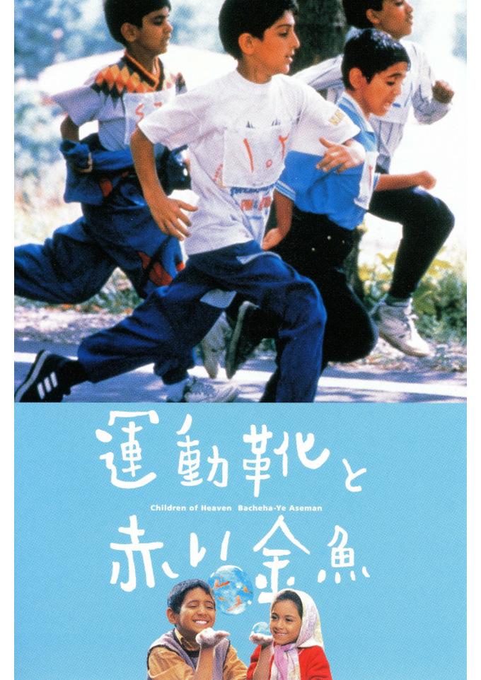 映画「運動靴と赤い金魚」
