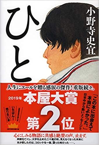 ひと (日本語) 単行本 – 2018/4/11