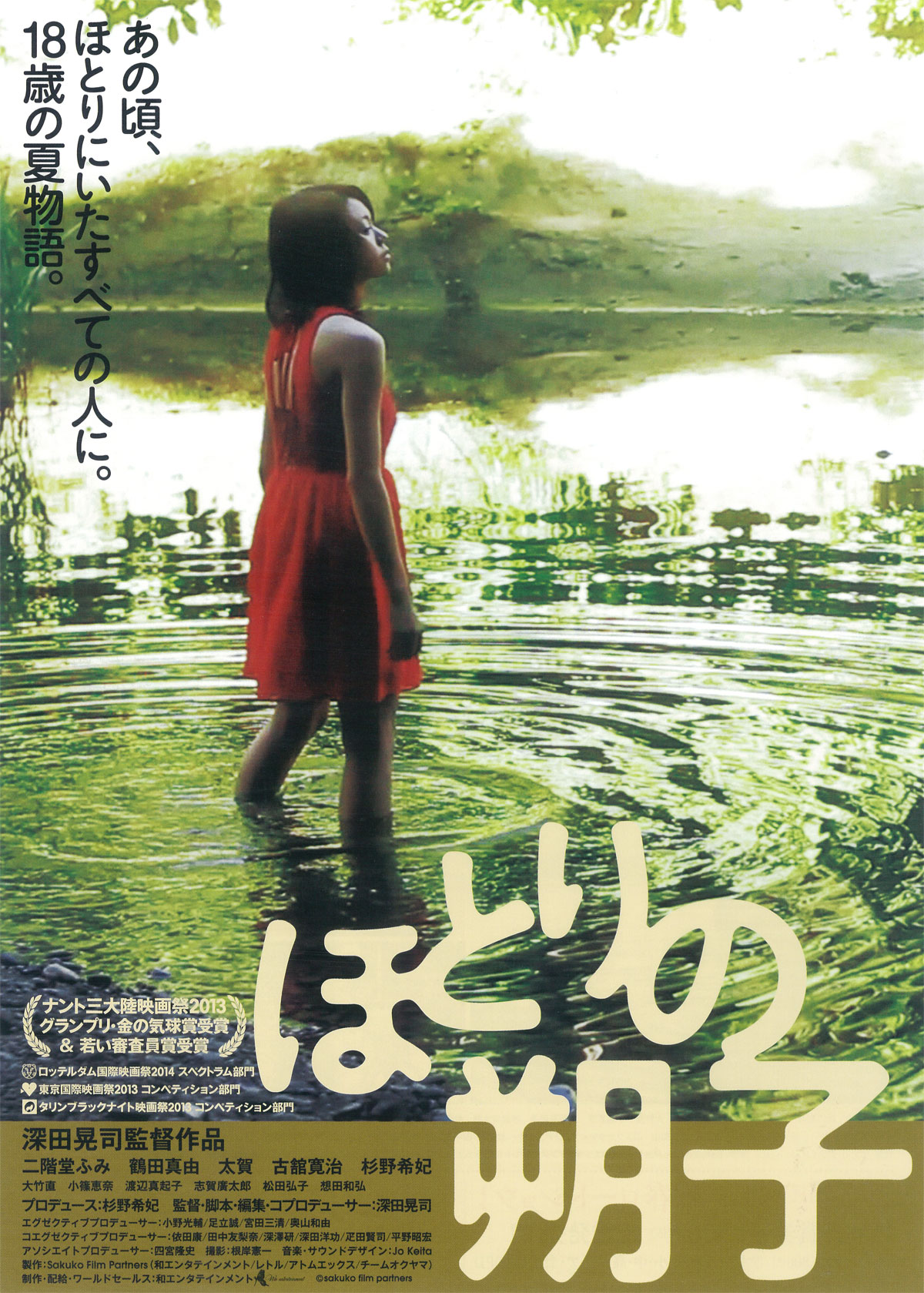 映画「ほとりの朔子」のネタバレ&あらすじと結末を徹底解説|深田晃司