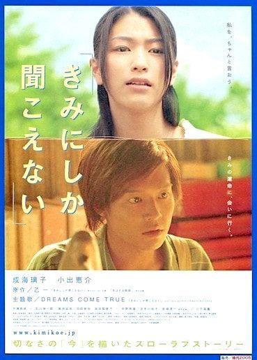 映画「きみにしか聞こえない」のネタバレ&あらすじと結末を徹底解説 荻島達也