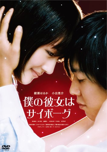 映画「僕の彼女はサイボーグ」のネタバレ&あらすじと結末を徹底解説 クァク・ジェヨン
