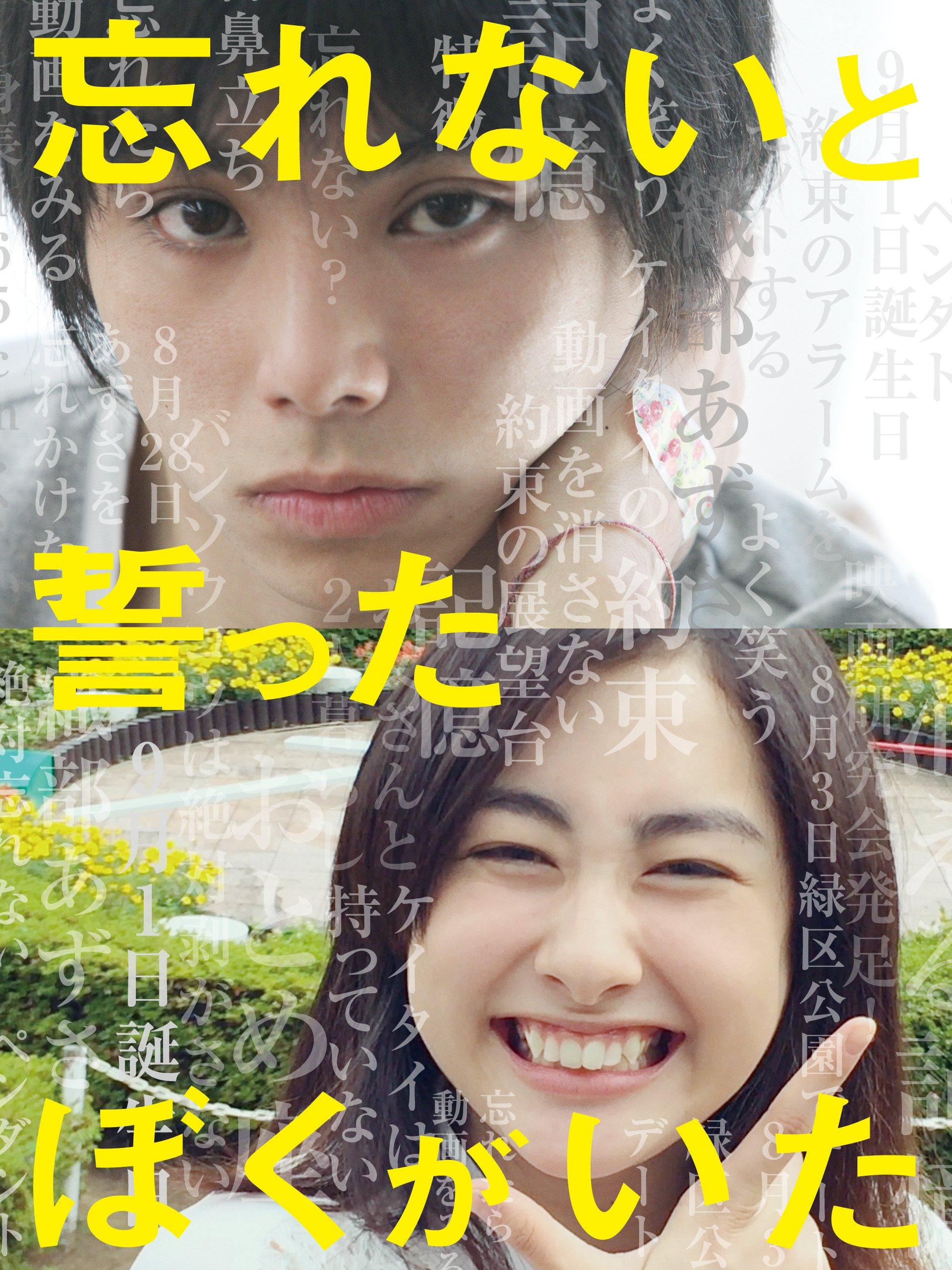 映画「忘れないと誓ったぼくがいた」のネタバレ&あらすじと結末を徹底解説 堀江慶