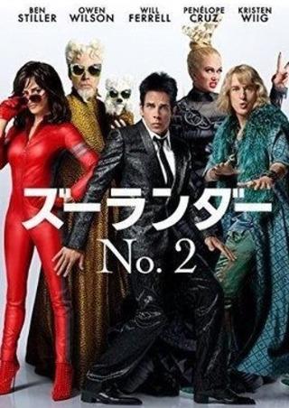 映画「ズーランダー No.2」のネタバレ&あらすじと結末を徹底解説 ベン・スティラー