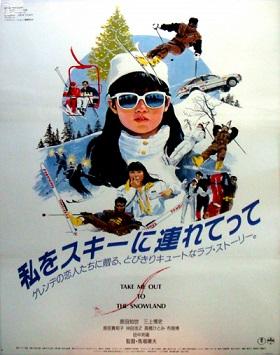 映画「私をスキーに連れてって」のネタバレ&あらすじと結末を徹底解説 馬場康夫