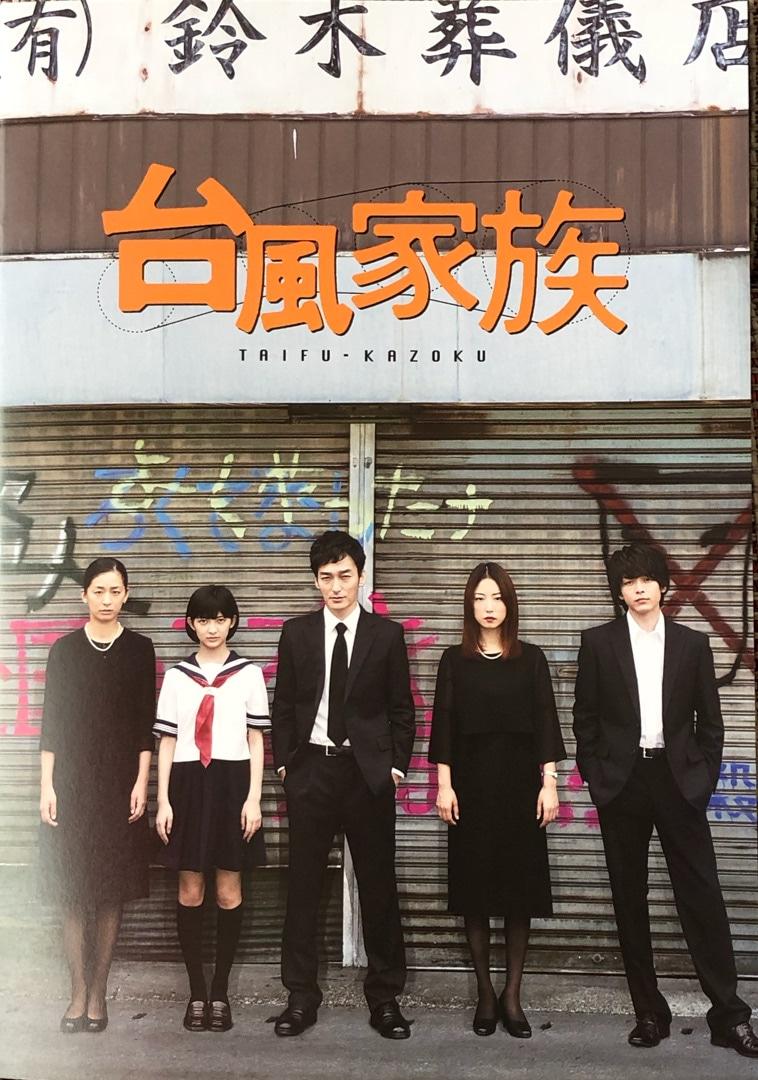映画「台風家族」のネタバレ&あらすじと結末を徹底解説 市井昌秀