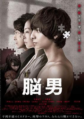 映画「脳男」のネタバレ&あらすじと結末を徹底解説 瀧本智行