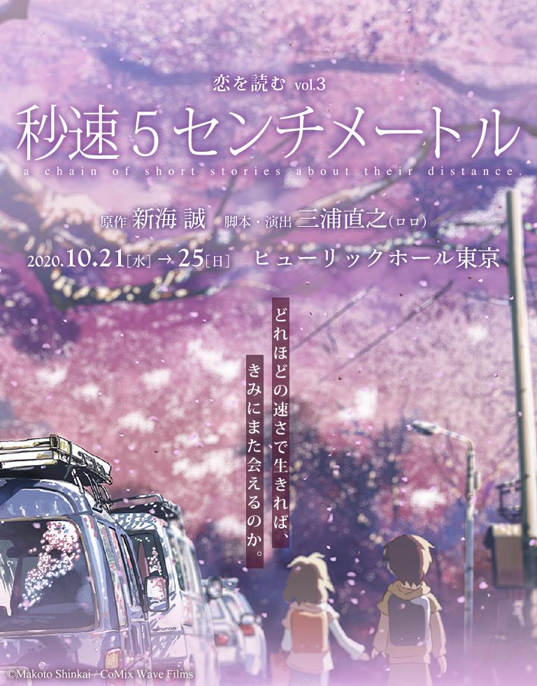 映画「秒速5センチメートル」のネタバレ&あらすじと結末を徹底解説 新海誠