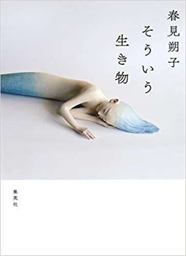 「そういう生き物」のネタバレ&あらすじと結末を徹底解説|春見朔子